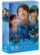 青春のステージ DVD-BOX