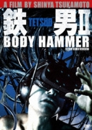 鉄男�U/BODY HAMMER SUPER REMIX VERSION