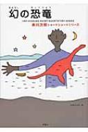 幻の恐竜 赤川次郎ショートショートシリーズ 3