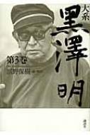 大系黒澤明 第3巻