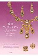 HMV&BOOKS online「愛のヴィクトリアン・ジュエリー」展カタ/愛のヴィクトリアン・ジュエリ- 華麗なる英国のライフスタイル