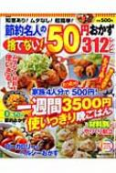書籍/節約名人の捨てない!50円おかず312レシピ