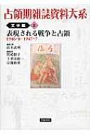 占領期雑誌資料大系 文学編 2 表現される戦争と占領