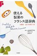 使える製菓のフランス語辞典 分類別逆引き索引つき