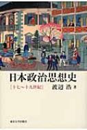 日本政治思想史 十七〜十九世紀