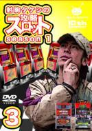 射駒タケシの攻略スロットseason1 vol.3