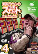 射駒タケシの攻略スロットseason1 vol.4