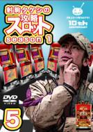 射駒タケシの攻略スロットseason1 vol.5