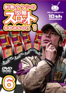 射駒タケシの攻略スロットseason1 vol.6