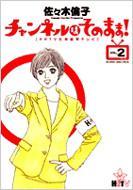 チャンネルはそのまま! HHTV北海道★テレビ 2 BIG COMICS SPECIAL