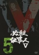 必殺仕事人 V VOL.5