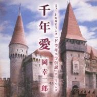 「ドラキュラ伝説」テーマソング 千年愛