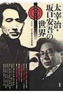 太宰治・坂口安吾の世界 反逆のエチカ