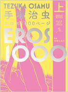 手塚治虫エロス1000ページ 上 INFAS BOOKS