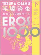手塚治虫エロス1000ページ 下 INFAS BOOKS