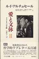 HMV&BOOKS onlineルイ・アルチュセール/愛と文体 2 フランカへの手紙1961-73
