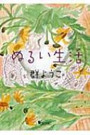 ぬるい生活 朝日文庫