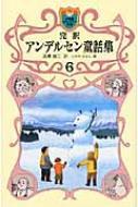 完訳アンデルセン童話集 6 小学館ファンタジー文庫