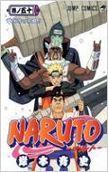 NARUTO 巻ノ50 ジャンプ・コミックス