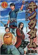 キングダム 17 ヤングジャンプ・コミックス