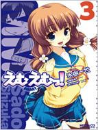 えむえむっ! 3 MFコミックス アライブシリーズ