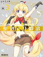 聖剣の刀鍛冶 3 MFコミックス アライブシリーズ