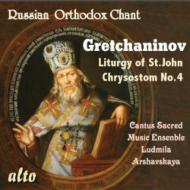 The Liturgy Of St.john Chrysostom, 4, : Arshavskaya / Cantus Sacred Music Ensemble