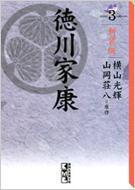 徳川家康 3 講談社漫画文庫 新装版