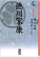 徳川家康 4 講談社漫画文庫 新装版