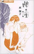 娚の一生 3 フラワーコミックスアルファ Flowersフラワーコミックス