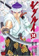 シグルイ 14 チャンピオンREDコミックス