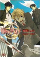 闇の皇太子 1 ビーズログコミックス