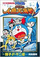 映画ストーリードラえもんのび太の人魚大海戦 てんとう虫コミックススペシャル
