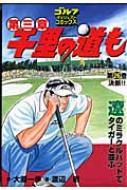 千里の道も 第三章 第26巻 ゴルフダイジェストコミックス