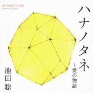 ハナノタネ〜愛の物語