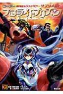 異界戦記カオスフレアSecond Chapterサプリメントフローライトプリゾン ROLE & ROLL RPG
