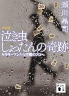 泣き虫しょったんの奇跡 完全版 サラリーマンから将棋のプロへ 講談社文庫