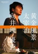 Bungo-Nihon Bungaku Cinema-Ougon Fukei