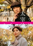BUNGO -日本文学シネマ-グッド・バイ