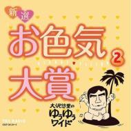大沢悠里のゆうゆうワイド 新選 お色気大賞 2