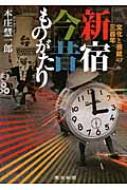 新宿今昔ものがたり 文化と芸能の三百年