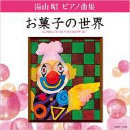 Piano Works お菓子の世界: 堀江真理子