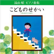 Piano Works こどものせかい: 上田晴子