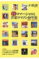 TVコマーシャルと洋楽コマソン40年史 1970〜2009年