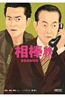 相棒season6 下 朝日文庫