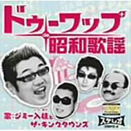 ドゥーワップde昭和歌謡