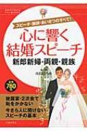 心に響く結婚スピーチ新郎新婦・両親・親族 基本がすぐわかるマナーBOOKS