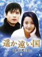 遥か遠い国 -青春の光と影-DVD-BOX 4