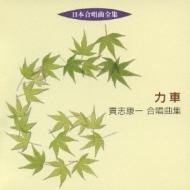 力車-合唱作品集: 小松一彦 / 神戸市混声合唱団