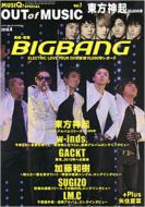 MUSIQ? SPECIAL OUT of MUSIC Vol.7 Gigs2010年4月号増刊